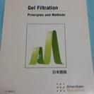 ゲルろ過 Gel Filtration Principles an...