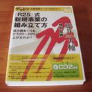 神田昌典 CD教材 ダントツ企業実践セミナー Vol.64 ゲス...