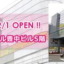 レンタル自習室: スタディスペース 豊中店