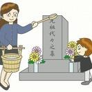 お墓掃除代行・お墓参り代行します。ご先祖様の供養しませんか?