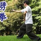形意拳、一緒に練習しましょう!^_^