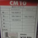 【終了】非金属タイヤチェーン スノーゴリラ コマンダー2 CM10...
