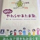 Wii やわらかあたま塾 (美品)