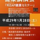 RIZAP健康セミナー(無料)