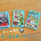 【値下げしました】 青い鳥文庫 小学校高学年女の子向け 3冊