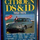 【洋書】 Citroen DS & ID ◆ 1955-1975...