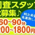 統計スタッフ急募。時給1200円〜。週1可。土日できる人大募集中★