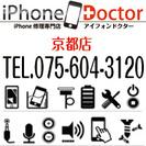 iphone修理店!アイフォンの修理ならお任せ下さい。「丹波橋駅...