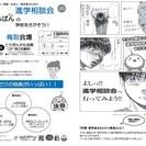 大学・短期大学・専門学校合同進学相談会 in 鳥取