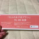 交渉中  ¥3480金券  ノーザンキッチン 女子会