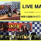 <出募>2/18(土)神奈川湘南大人気会場!「LIVE MAX!!...