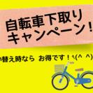 自転車下取りキャンペーン‼︎