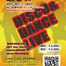 Disco&Dance Live開催!!~バブル期から現代クラブサ...