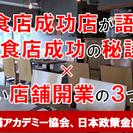 《日本政策金融公庫・NASSE主催》飲食店成功店が語る!!飲食店成...