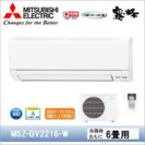 宮﨑県内期間限定新品三菱電機MSZ-GV2216-W標準工事価格...