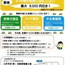 大切なお車の車検・整備は釧路町の土井自動車整備工場にお任せください!