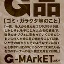 G-MArkET vol.2