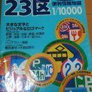 地図  「街の達人  でっか字  東京23区」