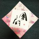 結婚式や急なお葬式の時に役立つ住所氏名  書道教室 - 徳島市