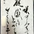結婚式や急なお葬式の時に役立つ住所氏名  書道教室 - 日本文化