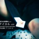 【演劇】迷子の遊園地Act21「イケナイヨル‐原罪」