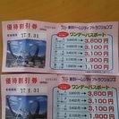 平成29年1月31日まで東京ドームシティアトラクションズ優待割引券