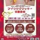 2月11日(土)アイシングクッキー体験教室開催 参加者募集…