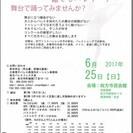 【枚方】バレエフェスタ出演者募集!