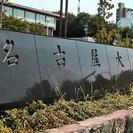 【名大理系家庭教師】体験授業0円!!(指導可能期間 残り2年)