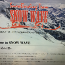 スノーボードメンバー募集!