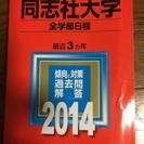 大学入試シリーズ 2014同志社大学全学部日程最近3カ年