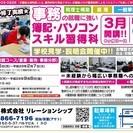 (受講無料)3月開始 簿記・パソコン系訓練生 30名募集!