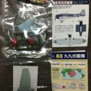 ウイングキットコレクション vol.1WWⅡ日本海軍機編11個セット − 山梨県