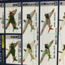 ウイングキットコレクション vol.1WWⅡ日本海軍機編11個セット - 笛吹市
