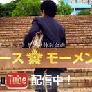 【未経験でも安心!】自主映画スタッフ募集!