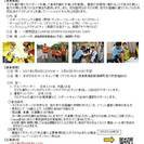 【ボランティア募集】USF Sports Camp in 徳島 ス...