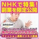 【NHKで特集された副業】在宅で毎月20万円〜100万円の収入を稼...