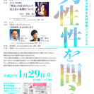 【1/29開催】男性性を問う/第13回東北大学男女共同参画シンポジウム