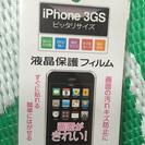 IPhone 液晶保護フィルム
