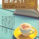ブックカフェ開業講座~毎月、第一第三土曜日開催