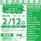 大学通信教育合同入学説明会(2/12(日)開催)