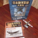 ダイキャスト製の軍用模型飛行機