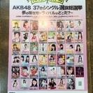 AKB48、SKE48、HKT48 37thシングル選抜総選挙時の...