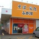 JR新琴似駅から徒歩3分 飲食店ホール・調理補助スタッフ 株式会社ふか河