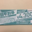 岩手高原スノーパーク1日券(1~3枚)値下げ!