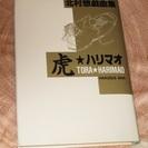 北村想戯曲集 「虎★ハリマオ」 ハードカバー