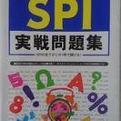 全解SPI実戦問題集(書き込み有)
