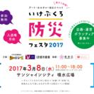 いけぶくろ防災フェスタ2017企画・運営ボランティア募集!