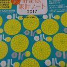 【家計簿】みるみる貯まる!家計ノート2017