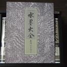 水墨大全 - 本/CD/DVD